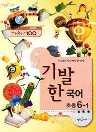 Think 100 기발한 국어 초등 6-1(2012)