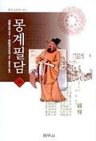 몽계필담(하)(범우고전선54-2)