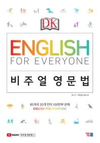 English for Everyone 비주얼 영문법
