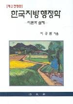 한국지방행정학