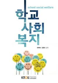 학교사회복지(1학기, 워크북포함)