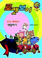 로켓보이: EQ 캐릭터 색칠하기