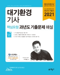 대기환경기사 핵심요점 과년도 기출문제 해설(2021)