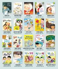 좋은책어린이 저학년문고 세트(1-20권)
