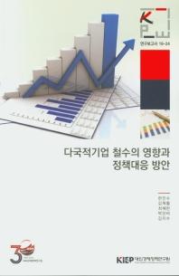 다국적기업 철수의 영향과 정책대응 방안