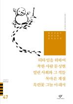 티타임을 위하여 착한 사람 문성현 외(20세기 한국소설 47)