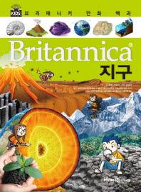 브리태니커 만화 백과. 6: 지구