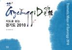 지도로보는 경기도(2010)