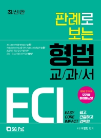 ECI 판례로 보는 형법 교과서(2021)