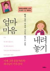 하버드대학원 교수 조세핀 김 어머니 엄마 마음 내려놓기