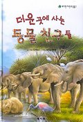 더운 곳에 사는 동물친구들(예지현 자연과 동물 1)