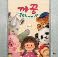 까꿍 엘리베이터(쑥쑥 아기 그림책)