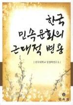 한국 민속문화의 근대적 변용