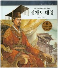 만주 대평원을 호령한 정복자 광개토 대왕