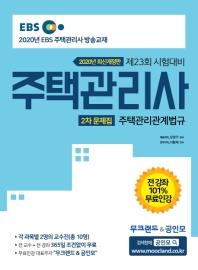 EBS 무크랜드&공인모 주택관리관계법규 문제집(주택관리사 2차)(2020)