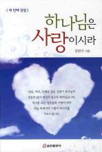 하나님은 사랑이시라(네 번째 칼럼)