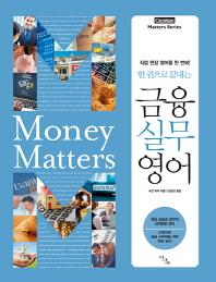 한 권으로 끝내는 금융 실무 영어