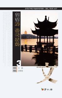 원림과 중국문화. 3