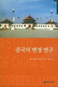 중국의 변경 연구