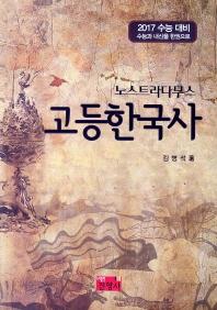 노스트라다무스 고등 한국사(2017 수능 대비)