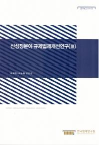 신성장분야 규제법제개선연구. 3