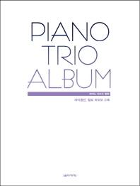 피아노 트리오 앨범(Piano Trio Album)