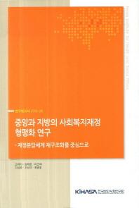 중앙과 지방의 사회복지재정 형평화 연구: 재정분담체계 재구조화를 중심으로