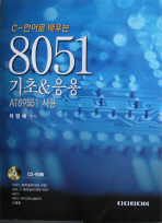C-언어로 배우는 8051 기초 & 응용(AT89S51 사용)