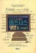 비즈니스 영문 E-MAIL