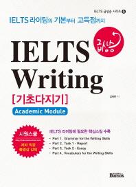 IELTS Writing 기초다지기(급상승)