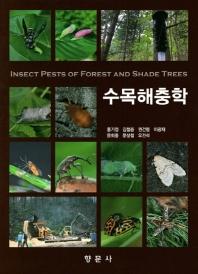 수목해충학