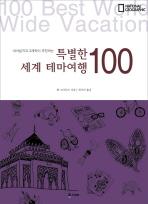 내셔널지오그래픽이 추천하는 특별한 세계 테마여행 100