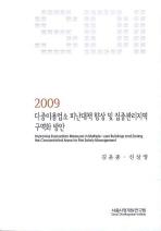 다중이용업소 피난대책 향상 및 집중관리지역 구역화방안(2009)