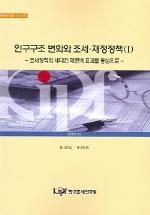 인구구조 변화와 조세 재정정책 1