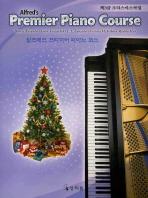 알프레드 프리미어 피아노 코스 제3급 크리스마스곡집