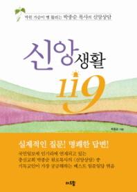 신앙생활 119