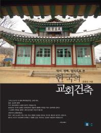 역사 전례 양식으로 본 한국의 교회건축