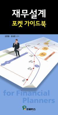 재무설계 포켓 가이드북