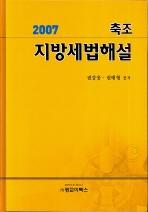 지방세법해설(축조)(2007)