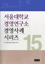 서울대학교 경영연구소 경영사례 시리즈. 15