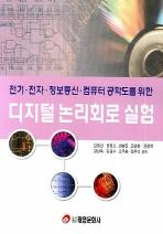 전기 전자 정보통신 컴퓨터 공학도를 위한 디지털 논리회로 실험
