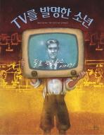 TV를 발명한 소년