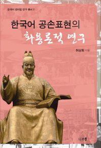 한국어 공손표현의 화용론적 연구