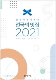 블루리본 서베이 전국의 맛집(2021)