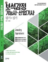 신 보석감정 기능사·산업기사 필기+실기
