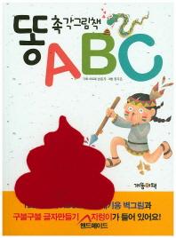 똥촉각그림책 ABC