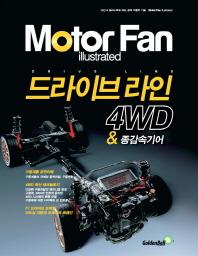 모터 팬(Motor Fan) 드라이브 라인 4WD & 종감속기어