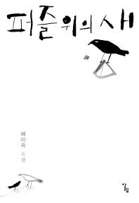 퍼즐 위의 새