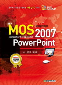 MOS PowerPoint 2007
