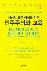 세상의 모든 아이를 위한 민주주의와 교육